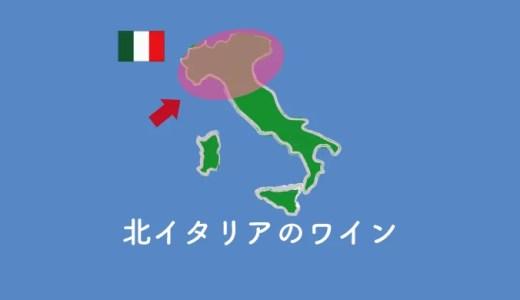 ピエモンテ、ロンバルディア、ヴェネトなど北イタリアのワインの特徴とおすすめワイン3選