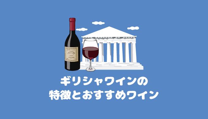ギリシャのワインの図解