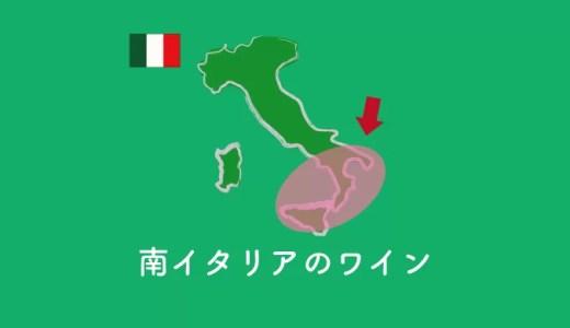 カンパーニア、バジリカータ、プーリア、シチリア島など南イタリアワインの特徴とおすすめワイン