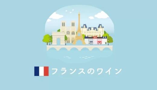フランスワインの産地や品種の特徴|各地方を楽しもう