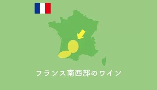 南西部ベルジュラック、ガロンヌ、トゥールーズ・アヴェイロネ地区のワインの特徴