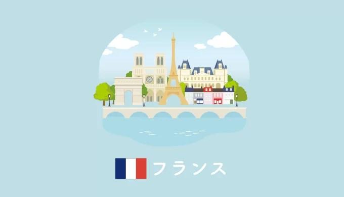 フランスのイラスト