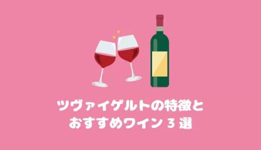 品のよさが光るツヴァイゲルトの特徴とおすすめワイン3選