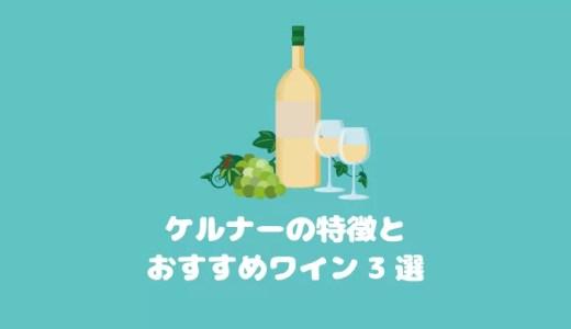 数少ない成功した品種「ケルナー」の特徴とおすすめワイン3選
