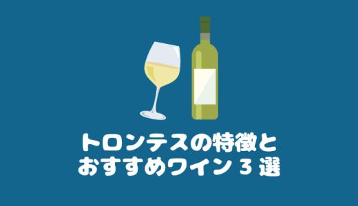 香り高い白ブドウ、トロンテスの特徴とおすすめワイン3選