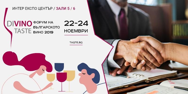 DiVino.Taste 2019 – виното среща бизнеса