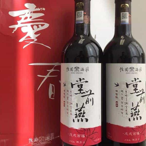 Grace Vineyard 怡園酒莊慶春酒2018 | Bernard's WineFiesta