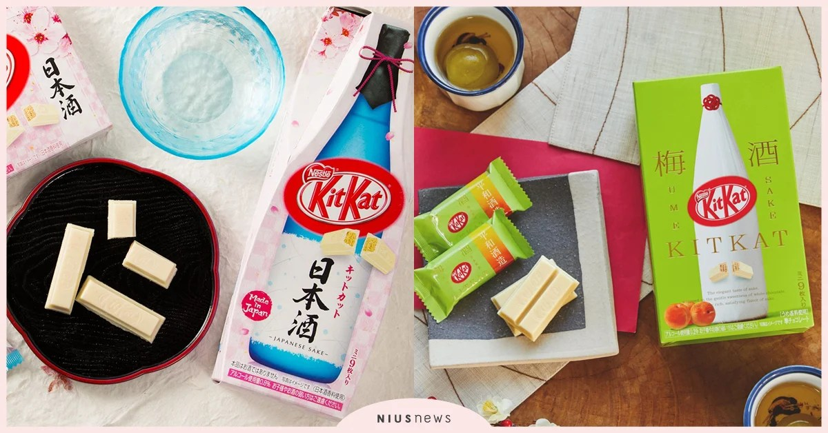 日本限定!5款成熟大人味 「酒味零食」吃得到酒香卻不會醉|成熟大人味,酒類零食,酒味餅乾,KitKat,Pocky ...