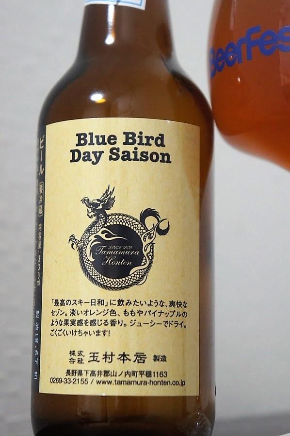 玉村本店/Blue Bird Day Saison