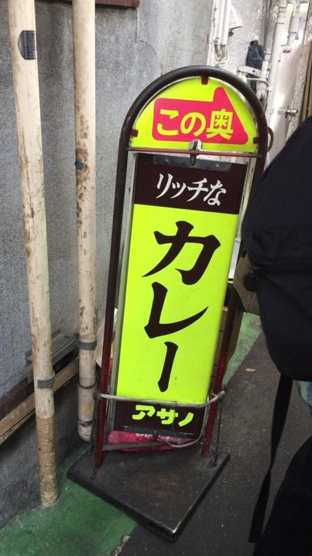 リッチなカレーの店 アサノ 町田/カレーライス