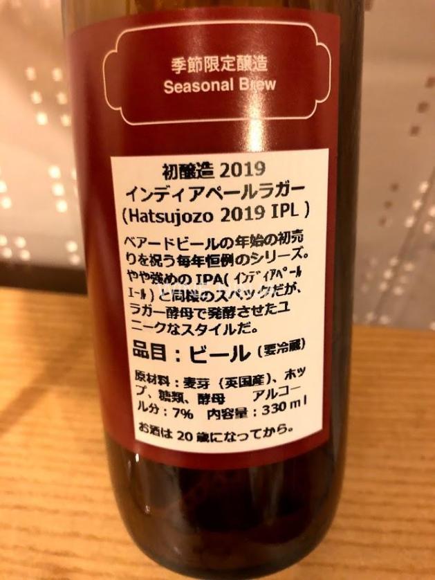 ビール ベアードビール/初醸造 インディアペールラガー (季節限定)