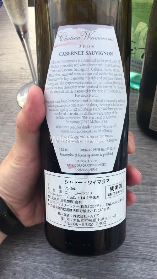 飲んだワイン シャトー・ワイマラマ/カベルネ・ソーヴィニヨン2004