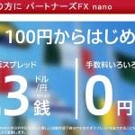 マネーパートナーズ パートナーズFX nano口座開設方法