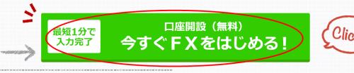 「口座開設 今すぐFXをはじめる」をクリックします