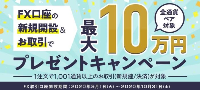 今なら最大10万円貰えるキャンペーン実施中急げ!