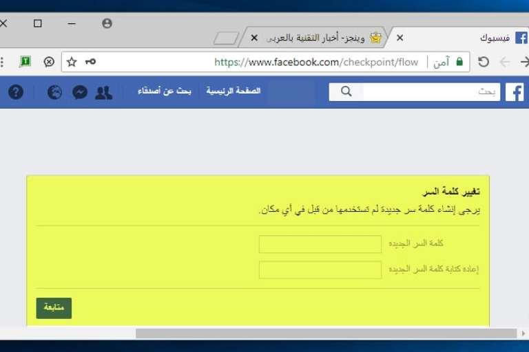 الطريقة الثانية : تغيير كلمة سر الفيس بوك دون معرفة كلمة السر الحالية