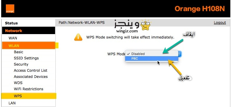 طريقة ايقاف wps