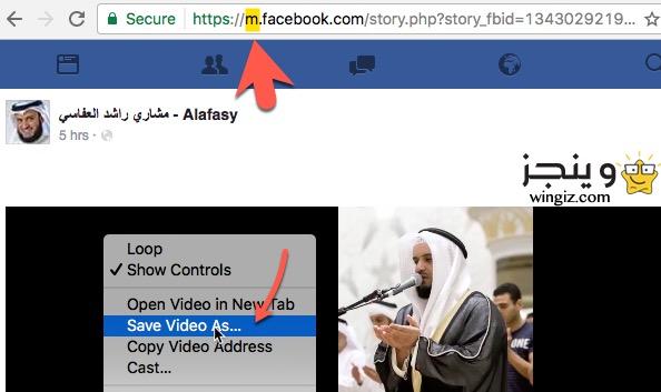 حفظ مقطع فيديو من الفيس بوك