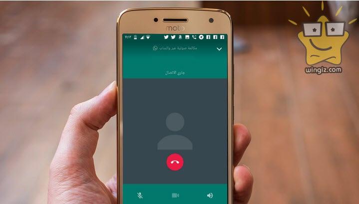 كيفية عمل مكالمة جماعية على الواتس