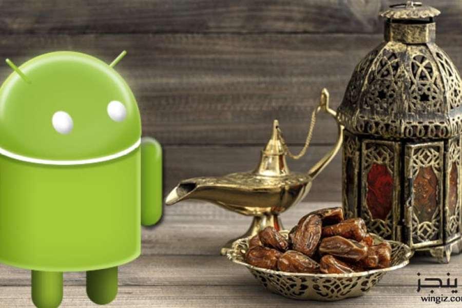 افضل تطبيقات اندرويد لشهر رمضان الكريم