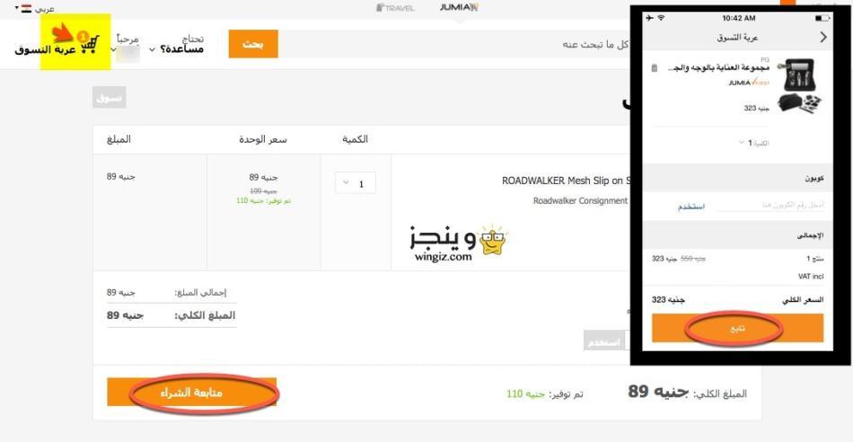 الشراء من موقع جوميا