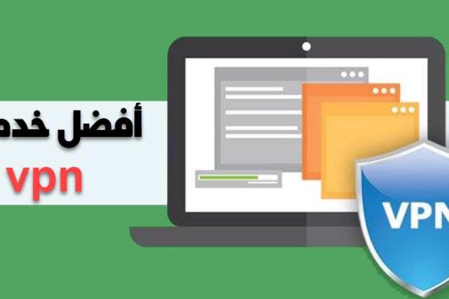 افضل خدمة vpn مجانية لحماية خصوصيتك