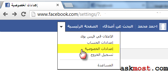 disable facebook apps