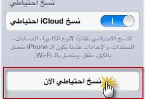 icloud backup iphone- 3