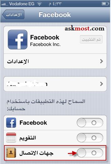 sync contacts facebook- 2