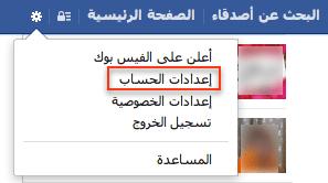 الاشتراك على الفيس بوك -1