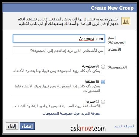 انشاء جروب على الفيس بوك 2013 ١