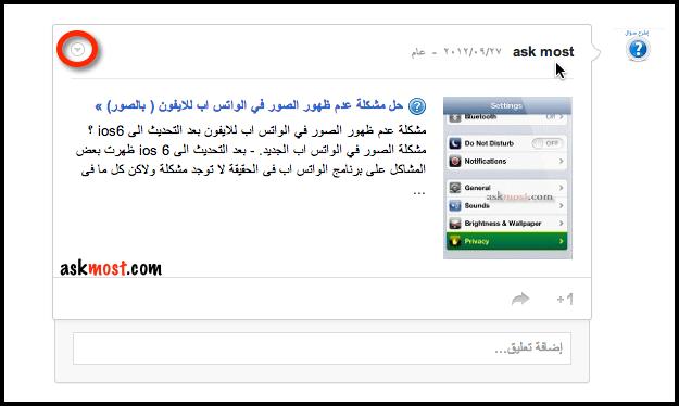 حذف المشاركات في جوجل بلس-49