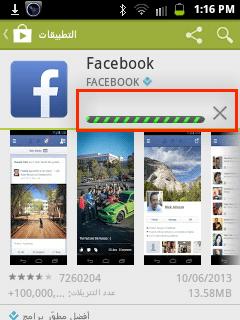 تحميل الفيس بوك اندرويد -3