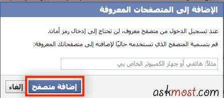 حماية حساب الفيس بوك من السرقة-04
