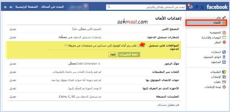 حماية حساب الفيس بوك من السرقة-2-2