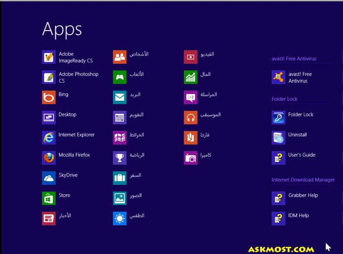 البرامج  على الويندوز ٨