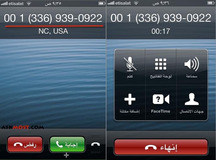 تعذر الاتصال بخدمة الواتس اب-3