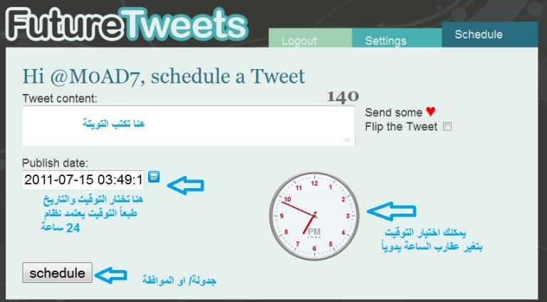 جدولة التغريدات في التويتر