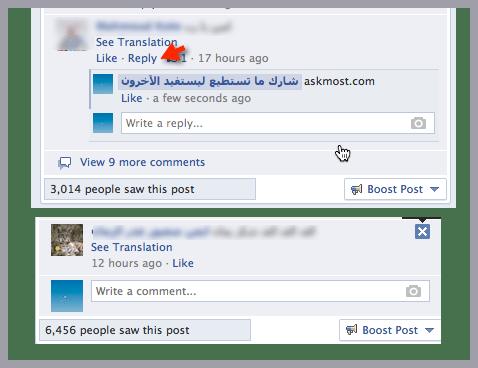 الرد على التعليقات في الفيس بوك-٤
