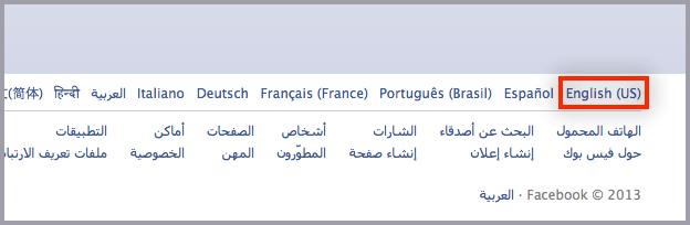تغير لغة الفيس بوك