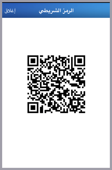 bbm barcode android