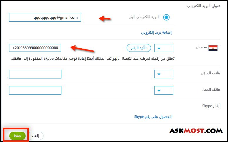 حذف حساب سكايب-٣