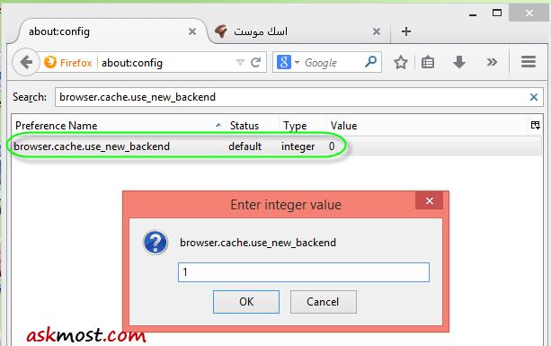 شرح طريقة تسريع متصفح فايرفوكس لأضعاف سرعته