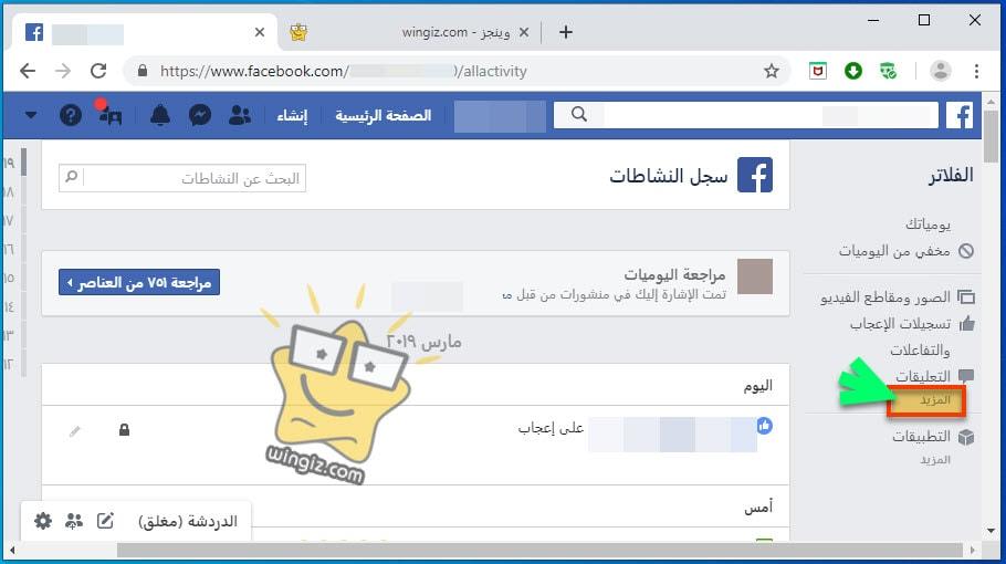 حذف سجل الفيديوهات التي شاهدتها على الفيس بوك