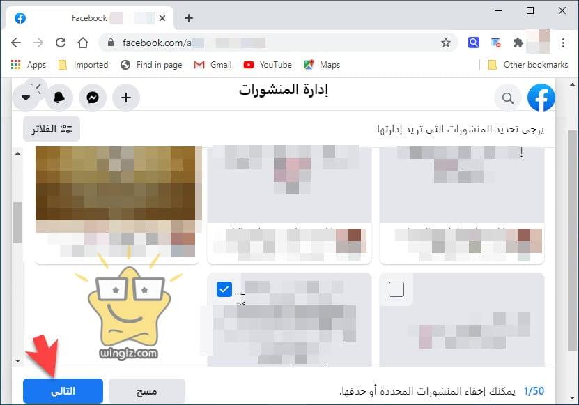 حذف جميع المنشورات في الفيس بوك