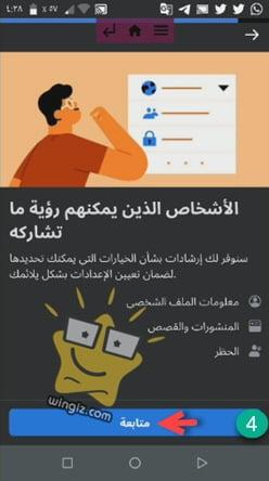 اخفاء الأصدقاء في الفيس بوك لايت