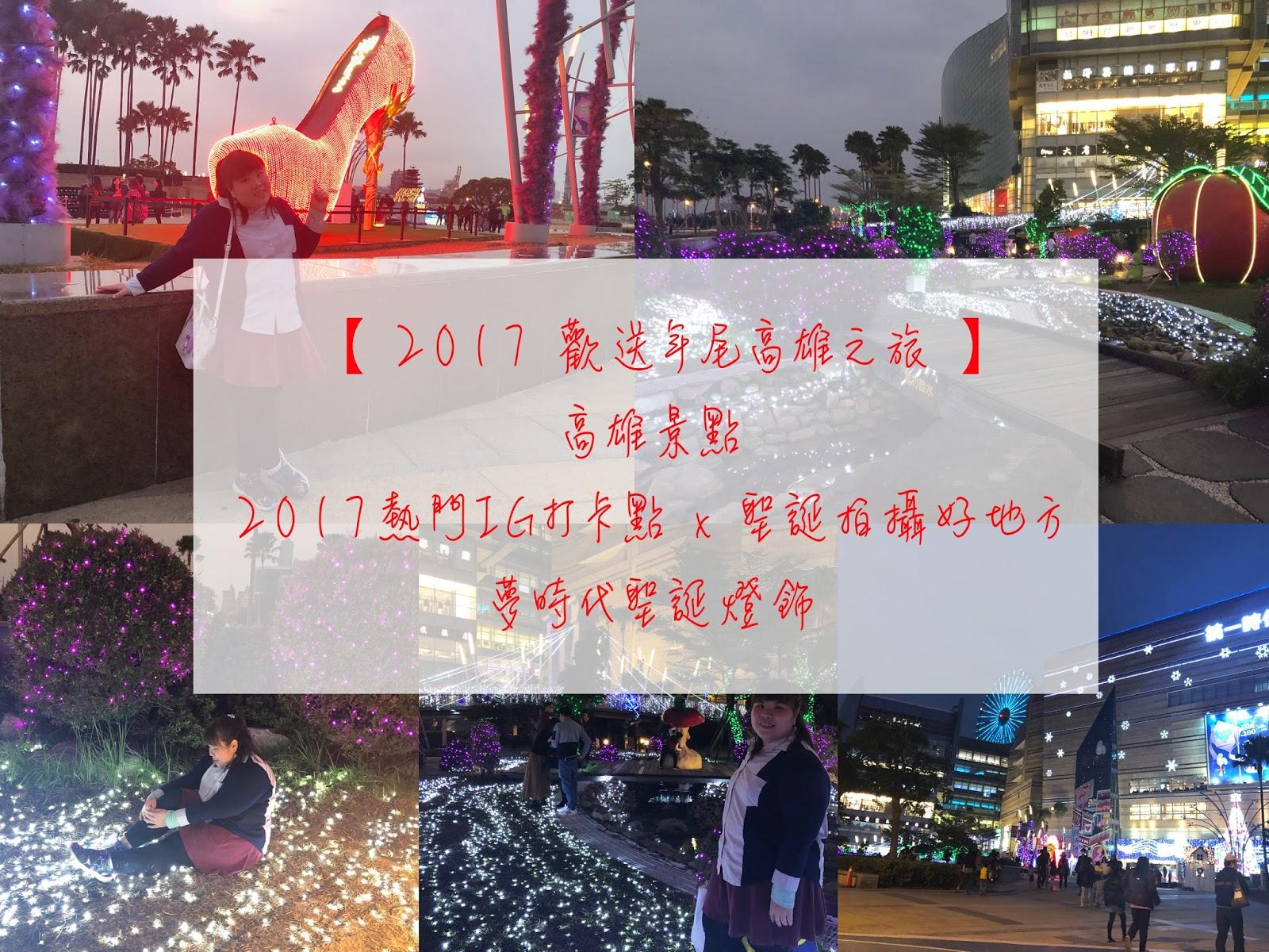 【 2017 歡送年尾高雄之旅 】高雄景點 2017熱門IG打卡點 x 聖誕拍攝好地方 – 夢時代聖誕燈飾 – Wing's Dream Diary