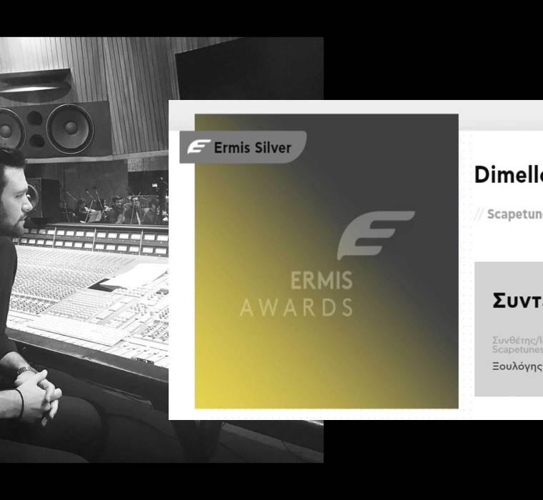 Γιώργος Ξουλόγης - Βραβείο ERMIS