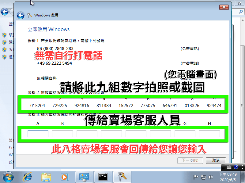 Windows 7 使用說明 – 數位產品使用說明