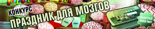 Конкурс от канала 2x2 - Праздник для мозгов
